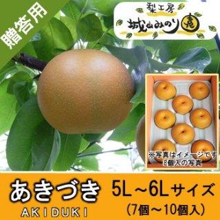 【N-I5 あきづき 5L-6Lサイズ \4000】 甘い梨 産地直送 定番の梨