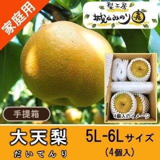【N-L1 大天梨 家庭用手提げ箱 \2315】 ご自宅用 10月の梨ランキング 100年に一度の優良品種