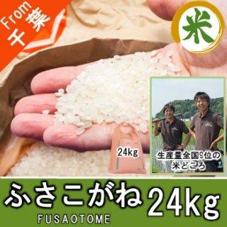 【O-B4 ふさこがね 精米 24kg】アグリスリー 米 農家 千葉 産直