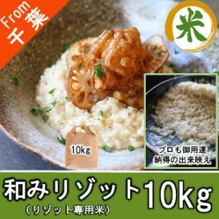 【O-C3 和みリゾット 精米 10kg】リゾット専用米 イタリア食材 国産