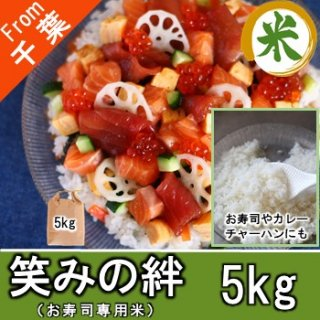 【O-E2 笑みの絆 精米 5kg】寿司専用米 海鮮丼 産地直送 珍しい品種