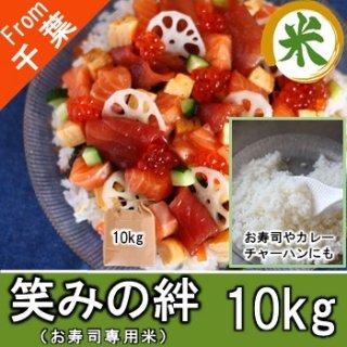【O-E3 笑みの絆 精米 10kg】お寿司に最適 ちらし寿司 カレー 丼物