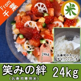 【O-E4 笑みの絆 精米 24kg】お寿司専用米 海鮮丼 ちらし寿司 最適なお米 業務用