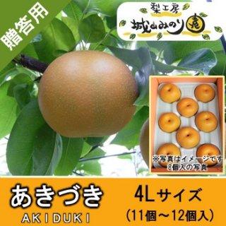 【N-I4 あきづき 4Lサイズ \3500】 梨の産地直送 王道の梨 おすすめの大きさ