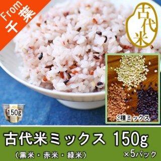 【O-G1 古代米ミックス 玄米 150g×5パック】古代米 黒米 赤米 緑米 雑穀米 健康食