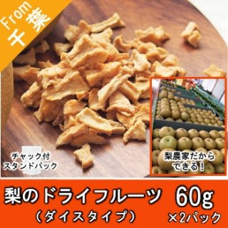 【K-B3D 梨のドライフルーツ(ダイスタイプ) 60g×2パック \1000】 ドライフルーツ 珍しいドライフルーツ 無添加