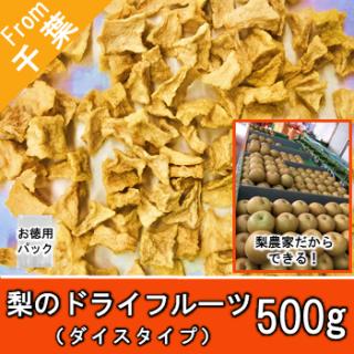 【K-B4D 梨のドライフルーツ(ダイスタイプ) 500g \3500】  ドライフルーツ お徳用 梨 業務用
