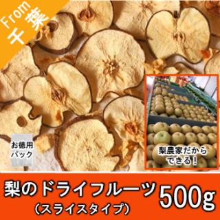 【K-B4S 梨のドライフルーツ(スライスタイプ) 500g \3100】  ドライフルーツ お徳用 梨 業務用