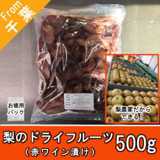【K-B4W 梨のドライフルーツ(赤ワイン漬け) 500g \2840】 フレーバードライフルーツ 梨のドライフルーツのアレンジ