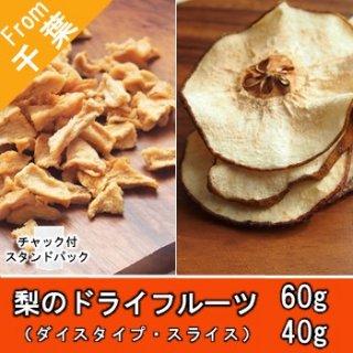 【K-B3DS 梨のドライフルーツ(2種食べ比べ)  \900】 ドライフルーツ 珍しいドライフルーツ 食べ比べ