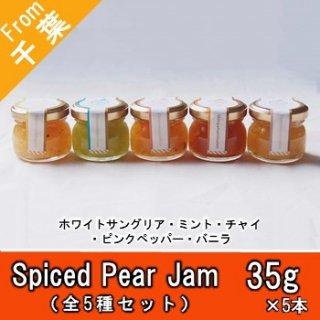 【Spiced Pear Jamセット(35g×5種)¥1250】梨ジャム お試しサイズ 珍しいジャム
