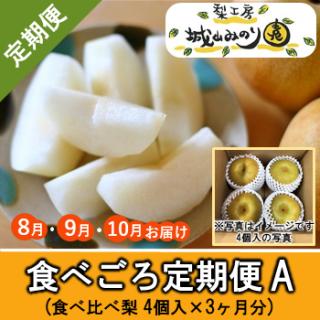 【N-Z6-1 食べごろ定期便A(食べ比べー大4個入×3カ月分)¥3600】