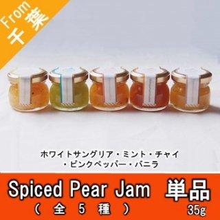 【Spiced Pear Jam(単品)¥250/35g】和梨のジャム 食べきりサイズ 市販