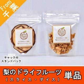 【梨のドライフルーツ(単品) \400/\500】 スライス ダイス 珍しい