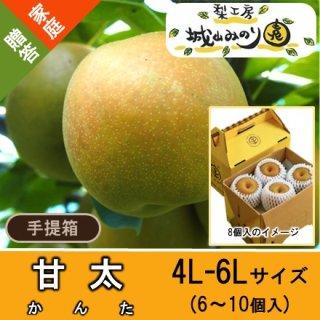 【N-P1 甘太 手提げ箱 \3000】 濃厚な甘さ 珍しい品種