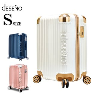 DESENO LEGEND4 スーツケース ジッパー Sサイズ