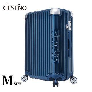 DESENO LEGEND4 スーツケース ジッパー マリンブルー Mサイズ
