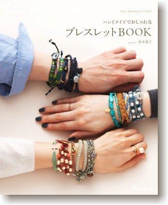 ハンドメイドでお洒落なブレスレットBOOK / 阪本敬子