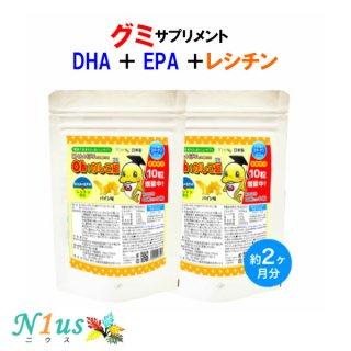 DHA+EPAグミ型サプリ<br>Oh!かしこ組 60粒入×2個セット<br>期間限定!10粒増量中♪<br>ω2
