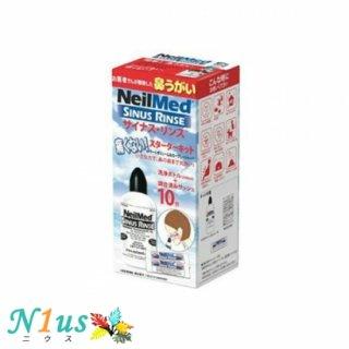 サイナス・リンス スターターキット10包<br>(ボトル+調合済みサッシェ10包)<br>