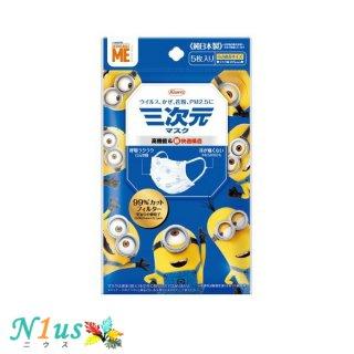 三次元マスク ミニオン 小さめSサイズ 5枚入り  <br>純日本製 ゆうパケットOK<br>