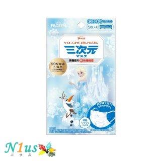 ディズニー 三次元マスク  アナと雪の女王 <br>小さめSサイズ 5枚入り  <br>純日本製 ゆうパケットOK<br>