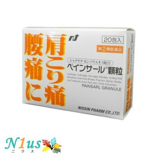 【第(2)類医薬品】ペインサール顆粒 20包 <br>