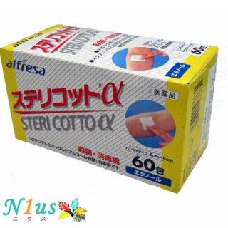 【第3類医薬品】ステリコットα 60包入※2個まで<br>