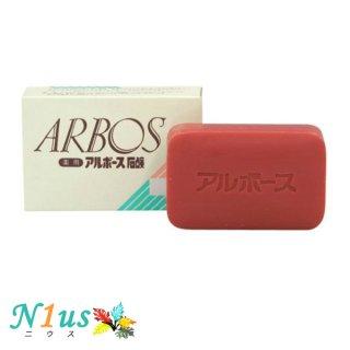 薬用アルボース石鹸 85g 【医薬部外品】<br>ゆうパケット発送ok<br>