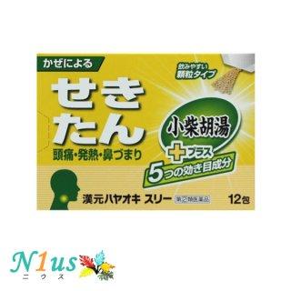【第(2)類医薬品】漢元ハヤオキスリー 顆粒12包入り<br>
