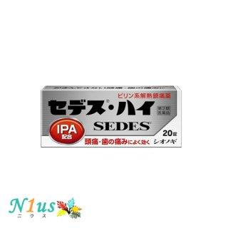 【第(2)類医薬品】セデス・ハイ 20錠<br> イソプロピルアンチピリン配合 強い痛みにも<br>