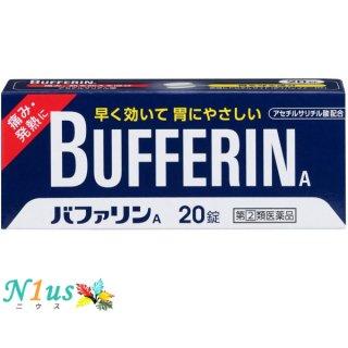 【第(2)類医薬品】バファリンA 20錠<br>