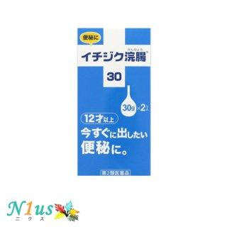 【第2類医薬品】イチジク浣腸 30 30g×2個入<br>