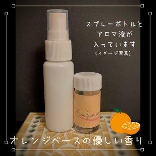 アロマスプレーキット<br>オレンジベースの優しい香り 10ml<br>