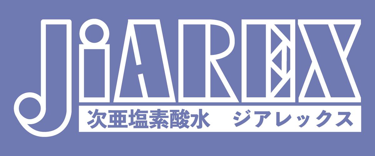 次亜塩素酸水 - JiAREX ジアレックス|株式会社グレー