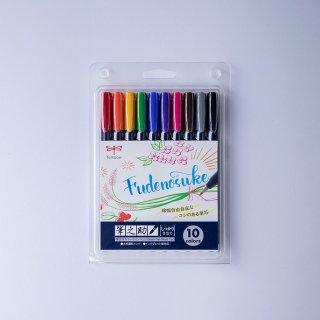 筆文字サインペン 筆之助 しっかり仕立て 10色セット