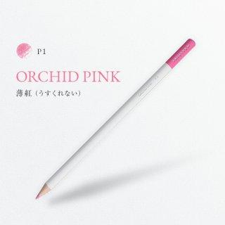 色辞典 P1 薄紅/ORCHID PINK