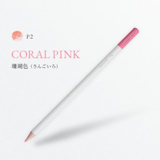 色辞典 P2 珊瑚色/CORAL PINK