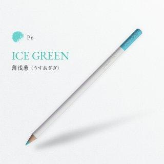 色辞典 P6 薄浅葱/ICE GREEN