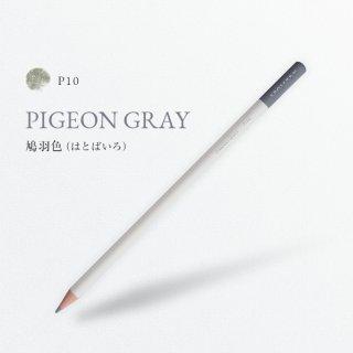 色辞典 P10 鳩羽色/PIGEON GRAY