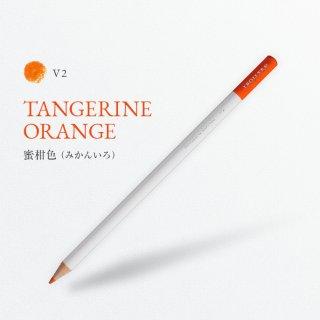 色辞典 V2 蜜柑色/TANGERINE ORANGE