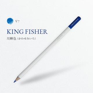 色辞典 V7 川蝉色/KING FISHER
