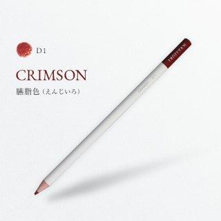 色辞典 D1 臙脂色/CRIMSON