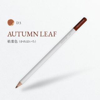 色辞典 D3 枯葉色/AUTUMN LEAF