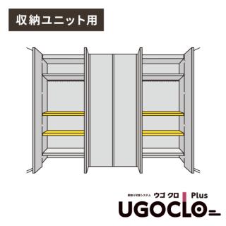 収納ユニット用  棚板