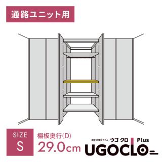 通路ユニット用  棚板サイズ/S