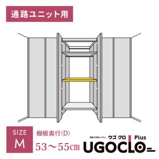 通路ユニット用 棚板サイズ/M