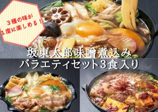 坂東太郎味噌煮込みうどんバラエティー三味セット3食入り