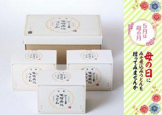 【母の月キャンペーン実施中!ありがとうカード付!】坂東太郎味噌煮込みうどんバラエティー三味セット3食入り