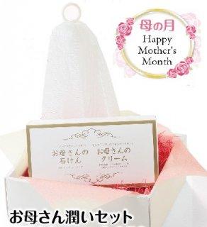 【コスメこころシリーズ】お母さん潤いセット